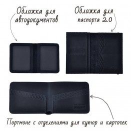 Аксессуары  BlankNote  BN-set-access-10