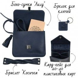 Аксессуары  BlankNote  BN-set-access-16