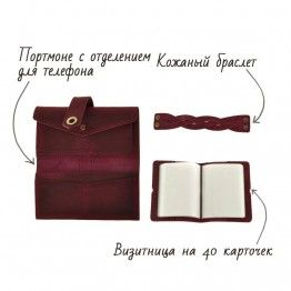 Аксессуары  BlankNote  BN-set-access-2